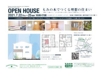 阿賀野市 S.T様邸完成見学会を開催いたします